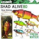 【ゆうパケット対応3個迄】IZUMI イズミ SHAD ALIVE シャッドアライブ 80 スロウシンキング 淡水用ジョイントミノー【あす楽対応】