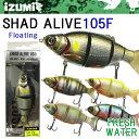 【ゆうパケット対応2個迄】IZUMI イズミ SHAD ALIVE シャッドアライブ 105F フローティング 淡水用ジョイントミノー【あす楽対応】