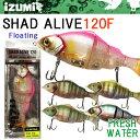 【ゆうパケット対応2個迄】IZUMI イズミ SHAD ALIVE シャッドアライブ 120F フローティング 淡水用ジョイントミノー【あす楽対応】