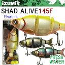 【ゆうパケット対応2個迄】IZUMI イズミ SHAD ALIVE シャッドアライブ 145F フローティング 淡水用ジョイントミノー【あす楽対応】