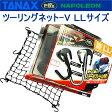 TANAX タナックス モトフィズ ツーリングネットV LLサイズ 60L パッキング フック付きネット【あす楽対応】