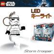 【HOBBY】【LEGO】レゴ STAR WARS スターウォーズ ストームトルーパー キーチェーンLEDライト 帝国軍機動歩兵【あす楽対応】