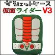 【HOBBY】ガジェットヒーロー 仮面ライダーV3 PC&小物入れ【あす楽対応】
