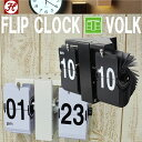 RoomClip商品情報 - 【送料無料】【HOUSE USE PRODUCTS】フリップクロック ヴォルク パタパタ時計 VOLK 壁掛け時計 置時計【あす楽対応】