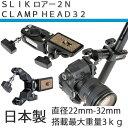 SLIK スリックロアー2N クランプヘッド32 日本製カメラ固定アクセサリー 2WAY雲台 【あす楽対応】