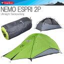 【送料無料】NEMO ESPRI-2P ニーモ エスプリ 二人用山岳テント フライシート付属 ダブルウォールテント【あす楽対応】