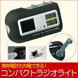 【ドリテック】手回しラジオライト ダイナモ式コンパクトラジオライト PR-307【あす楽対応】
