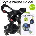 BICYCLE PHONE HOLDER クリップ式スマートフォンホルダー自転車用スマホスタンド あす楽対応