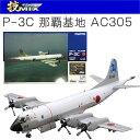 トミーテック 技MIX 航空機シリーズ P-3C 第5航空隊...