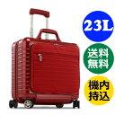 リモワ サルサDX ハイブリッド マルチホイール (23L) レッド 赤 (840.40.53.4) 機内持込可 RIMOWA SALSA DELUXE 4輪 スーツケース リ..