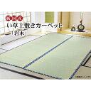 純国産 い草 上敷き カーペット 糸引織 「岩木」 三六間6畳(約273×364cm)