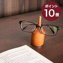 【2/28まで限定 エントリーで+3倍】 エムスコープ glasses place メガネ置き メガネスタンド 眼鏡置き M.SCOOP 男性 メガネケース 人気 プレゼント 卒業記念 あす楽 人気 ギフト