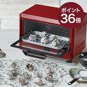 【送料無料】レコルト Compact Oven コンパクトオーブン recolt