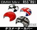 BMW ミニクーパー mini用 タコメーターカバー R55 R56 R57 R58 R59 R61 JCW 取り付け簡単 二代目 クラブマン 英国旗 クーパーSレッド ..