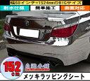 鏡面!!メッキカーボディラッピングシート/エア抜き溝仕様シルバーカッティングシート152×100cm