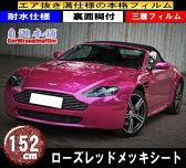 鏡面!!ピンクメッキカーボディラッピングシート/エア抜き溝仕様ローズレッドカッティングシート152×200cm