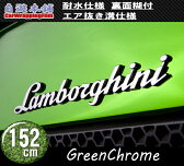 鏡面!!緑メッキカーボディラッピングシート/エア抜き溝仕様グリーンカッティングシート152×200cm