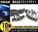 1W×10連LEDデイライト/防水埋め込み型/ウィンカー連動減光可能/片側最大8連まで接続可能ブラック
