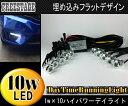1W×10連LEDデイライト/防水埋め込み型/ウィンカー連動減光可能/片側最大8連まで接続可能シルバー