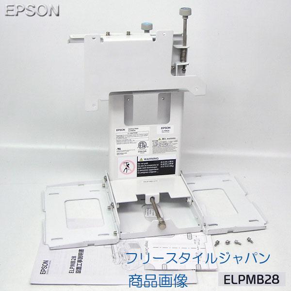 □■□EPSON プロジェクター用 壁掛け金具 ELPMB28 動作確認済【中古】 クリーニング済// EB-485WT/EB-480T/EB-485W/EB-480 等