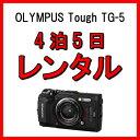 カメラ レンタル 防水 4泊5日 OLYMPUS オリンパス Tough TG-5 デジタルカメラ デシカメ コンパクトカメラ 防水カメラ 水深 15m 登山 ダイビング 雪山 水中 写真 4K ムービー 撮影 ハイスピードムービー フルハイビジョン 対応 kamera