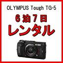 カメラ レンタル 防水 6泊7日 OLYMPUS オリンパス Tough TG-5 デジタルカメラ デシカメ コンパクトカメラ 防水カメラ 水深 15m 登山 ダイビング 雪山 水中 写真 4K ムービー 撮影 ハイスピードムービー フルハイビジョン 対応 kamera