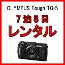 カメラ レンタル 防水 7泊8日 OLYMPUS オリンパス Tough TG-5 デジタルカメラ デシカメ コンパクトカメラ 防水カメラ 水深 15m 登山 ダイビング 雪山 水中 写真 4K ムービー 撮影 ハイスピードムービー フルハイビジョン 対応 kamera