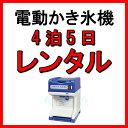 かき氷機 レンタル 4泊5日 かき氷 電動 キューブアイス ...