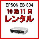 プロジェクター レンタル エプソン 10泊11日 EPSON EB-S04 データプロジェクター 小型 3000lm SVGA 軽量 ビジネス セミナー 会議 本格 法人対応 イベント ホームシアター リース 2.4kg