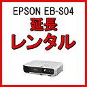プロジェクター レンタル エプソン 延長 EPSON EB-S04 データプロジェクター 小型 3000lm SVGA 軽量 ビジネス セミナー 会議 本格 法人対応 イベント ホームシアター リース 2.4kg
