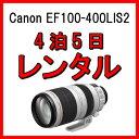 レンズ レンタル 望遠 ズームレンズ カメラレンズ 4泊5日 カメラ 望遠レンズ EF100-400LIS2 Canon キャノン EF100-400mm F4.5-5.6L IS ..