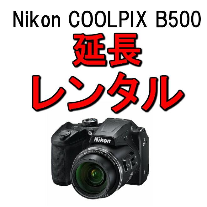 カメラ レンタル 延長 一眼 Nikon ニコン デジタルカメラ クールピクス デジカメ COOLPIX B500 運動会 イベント お遊戯会 鉄道撮影 kamera