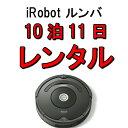 ルンバ レンタル 10泊11日 iRobot ロボットクリーナー アイロボット ルンバ642 複数床面対応 自動充電 ロボット掃除機 R642060 980 622..