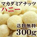 マカダミアナッツ 大粒(ホール) ロースト ハニー 300g【メール便送料無料】
