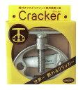 マカダミアナッツ専用殻割り器 Cracker(クラッカー)