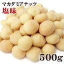 マカダミアナッツ 大粒(ホール) ロースト 塩味 500g【...