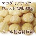 マカダミアナッツ 大粒(ホール) ロースト 塩味 800g【メール便送料無料】