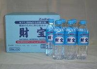 【送料無料】健康のため毎日飲む温泉水地下1000メートルからの贈り物「財宝温泉500ml25本」(一部離島、沖縄県は別途運賃が掛かります)