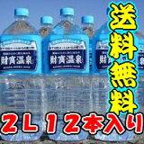 【】【超激安】ミネラルウォーター・アルカリ天然水財宝温泉2L×12本【RCP】【TK-sspt】【P25Jan15】