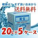 【送料無料】財宝温泉 20L×5ケース 【532P17Sep16】