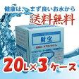 【送料無料】財宝温泉 20L×3ケース