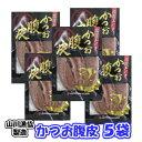 【送料無料】【山川漁協】かつお腹皮 200g 5袋