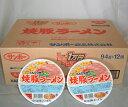 サンポー焼豚ラーメン12個入りSINCE1978 【532P17Sep16】