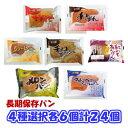 【酵母工業】長期保存パン24個(4種選択各6個)