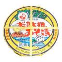 【送料無料】【上園食品】桜島大根みそ漬(大)600g【世界一の大根】【美味しい漬物】