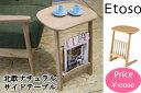ショッピングサイドテーブル エトーソサイドテーブルナチュラル北欧 デザイン 木製
