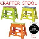 クラフタースツール l ワイド 踏み台 折りたたみ椅子