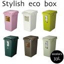 ショッピングごみ箱 33L 連結 ごみ箱 ふた付き屋外・室外 エコ ダストボックス ゴミ箱