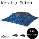ショッピングこたつ こたつ布団 正方形 オルテガ ネイティブ