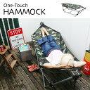 ショッピングハンモック セール価格継続しますワンタッチ ハンモック 自立式 ポータブルハンモック 収納バッグ付きカモフラージュ 迷彩 室内 折りたたみ アウトドア レジャー キャンプ ピクニック BBQ